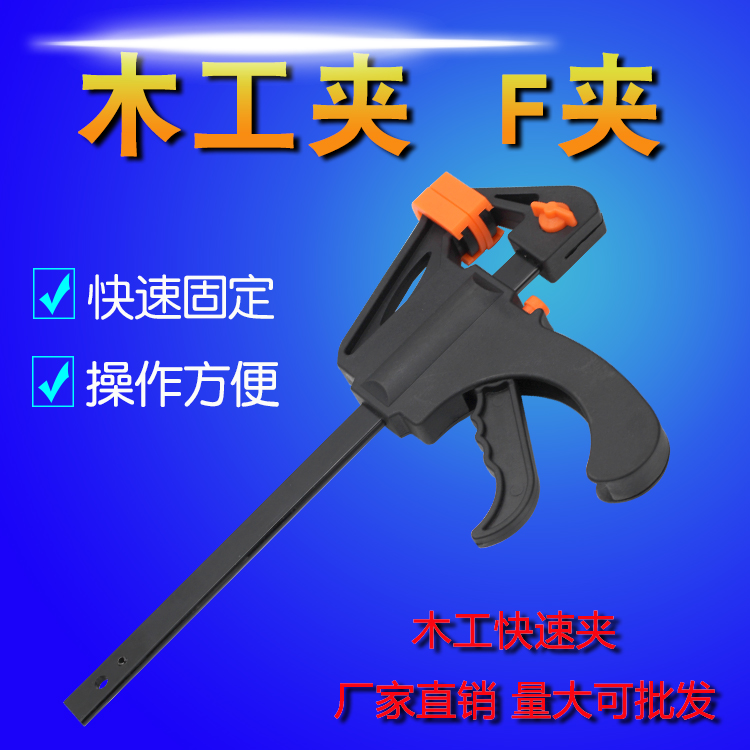 Деревообработка клип F деревообработка f клип быстрый деревообрабатывающий инструмент G заготовка дерево панель Крепежный зажим для зажимного инструмента