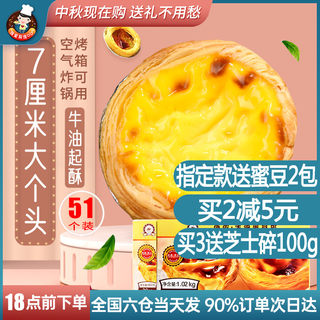 Qiao Lennon Portuguese egg tart skin was frozen Kentucky 51 with special bottom mold home baking tin package material