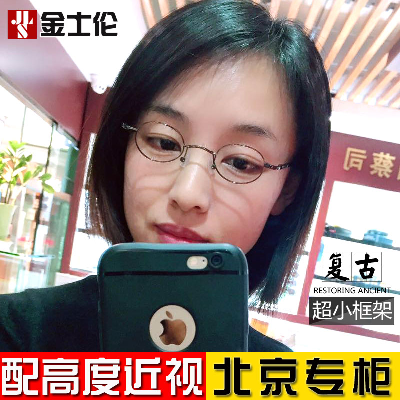 a397c40bdb4 Ultra-small round frame glasses for men and women with high myopia flat  decorative metal