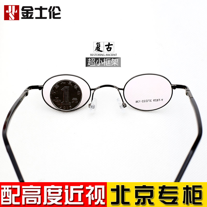 d3934dc2eb2 Ultra-small round frame glasses for men and women with high myopia flat  decorative metal ...