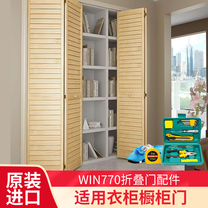 USD 72.54] Germany imported win770 folding door hardware accessories ...