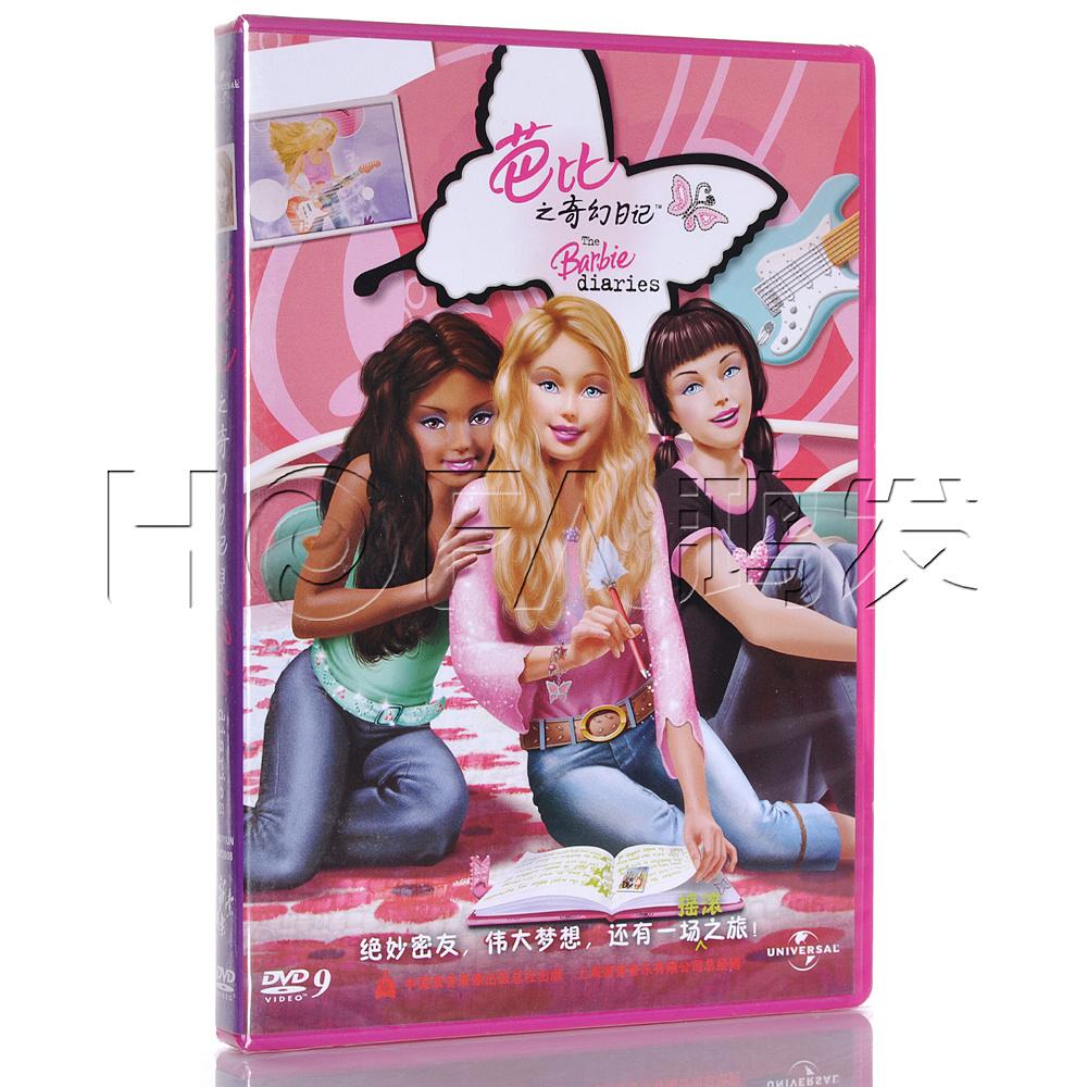 新索正版 芭比系列:芭比之奇幻日记 盒装DVD9 芭比动画片光盘