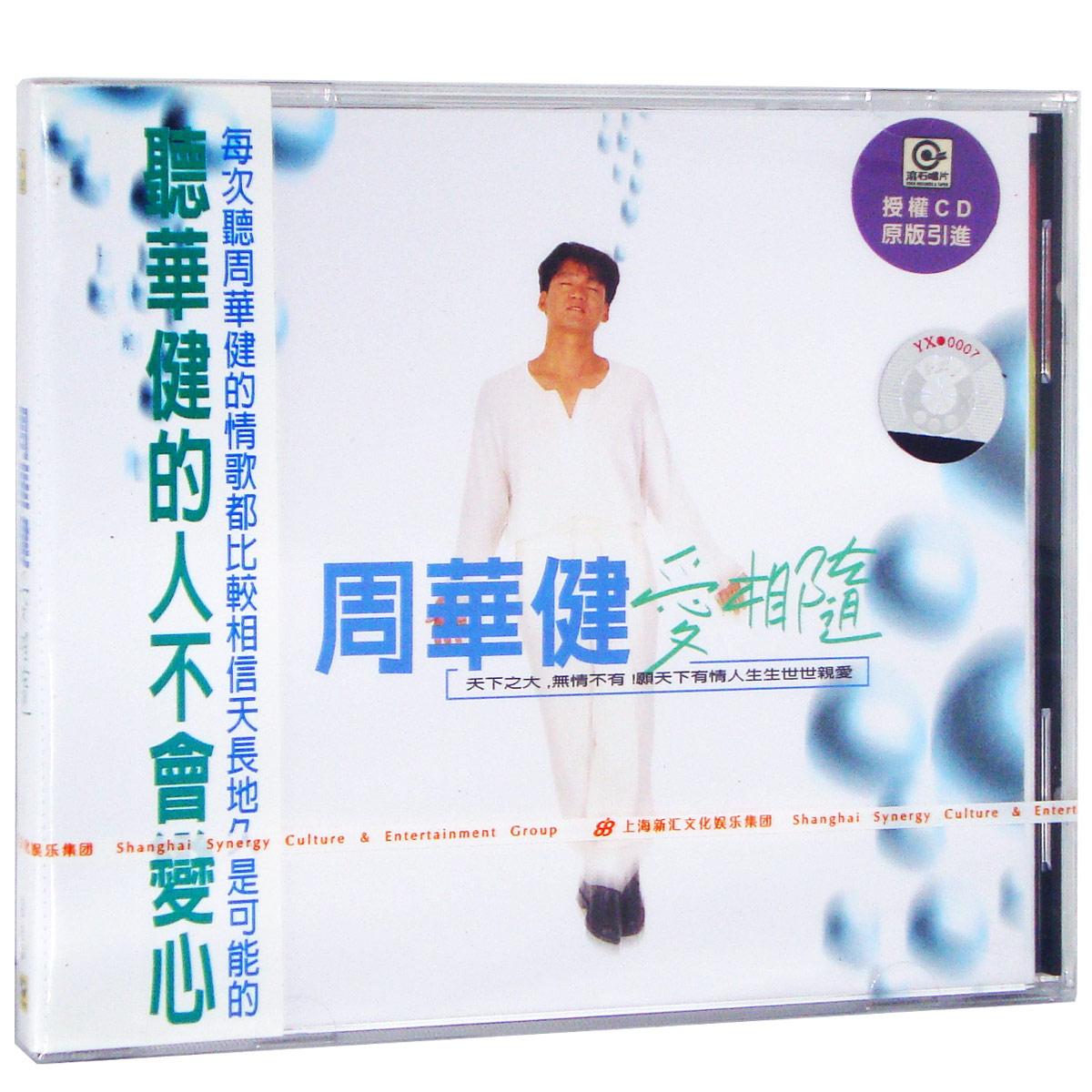 【正版特价】周华健【爱相随】CD上海声像 女儿歌 天下有情人 谁