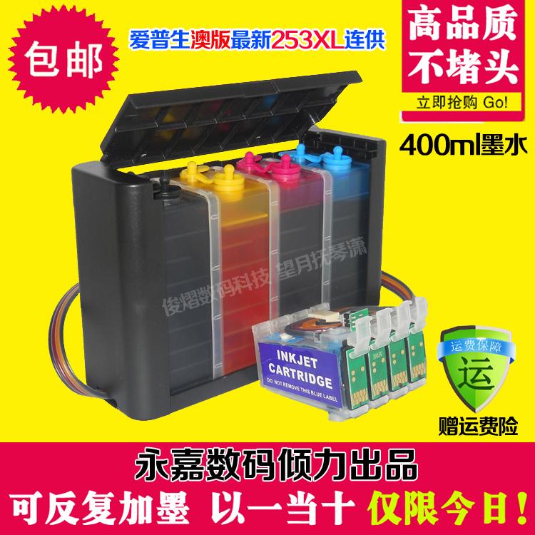 兼容爱普生EpsonWF7620连供WF7610 WF3640 WF3620连供含墨水252xl
