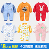 Baby Siamese clothes long sleeve male newborn female baby 6 Harbin 0 years old 3 months 1 year old autumn and winter models 12 warm