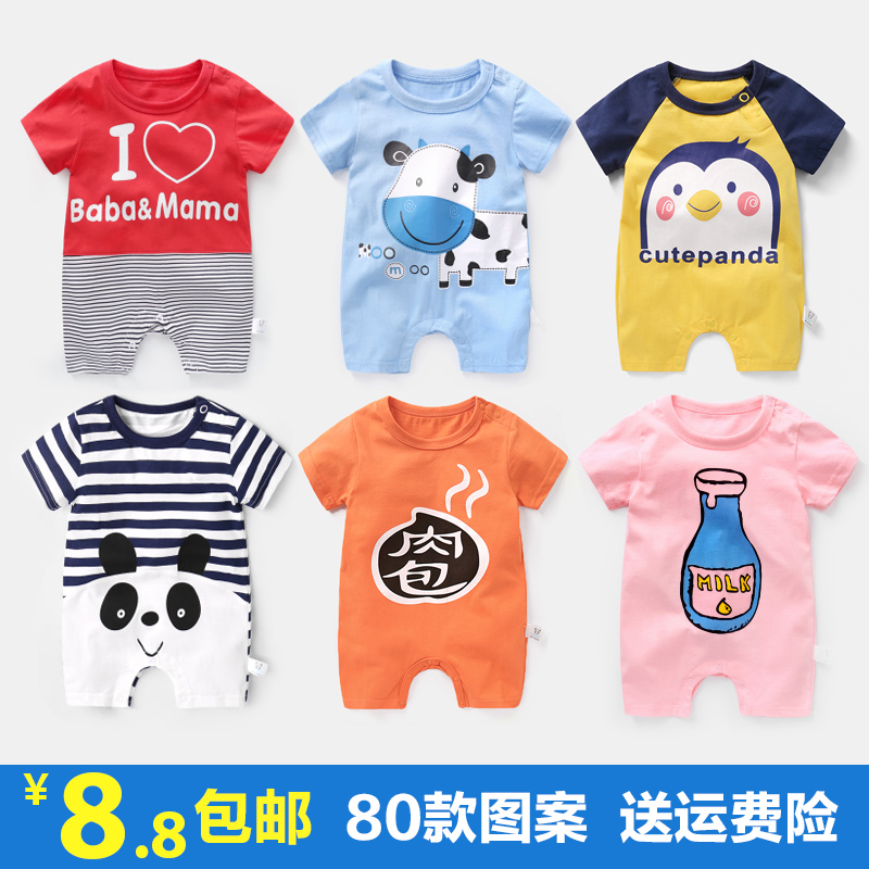 Baby Siamese clothes short sleeve male newborn female baby 6 Harbin 0 years old 3 months 1 thin section 12 summer dress pajamas spring
