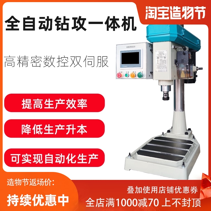 Automatic double servo desktop CNC drilling intelligent tapping Automatic knife gear tapping machine Multi-axis device