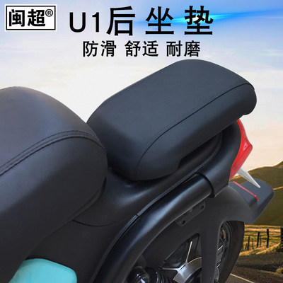 The super Maverick U1 electric car rear seat cushion rear seat cushion back rest back u1 rear seat manned kit modification