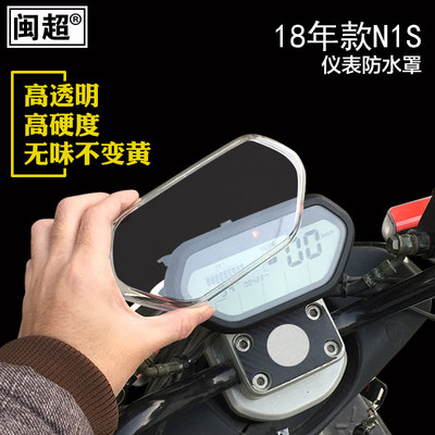 闽超 Applicable to Mavericks N1S electric car instrument waterproof cover new 18-year display screen scratch-resistant waterproof shell