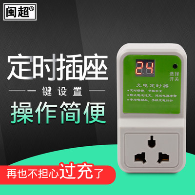 Min super calf electric vehicle battery charging countdown timer switch socket power off automatically Accessories