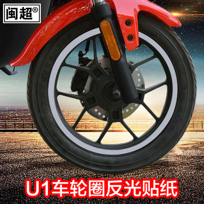 Min Super Mavericks U1 / US / U + electric car wheel decals rim stickers wheel stickers decorative tire reflective stickers