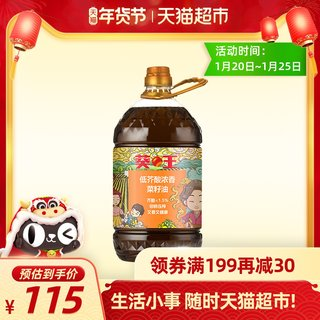 Kwai King Holmel Magic Acrylic Seed Oil 5L Edible Oil Non-Transgenic Physical Bug Buracked Household New Products