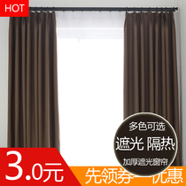 Custom physical shading insulation pure color curtain fabric simple modern living room