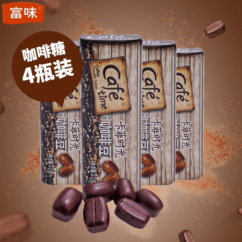 【买2份加送2罐】富味咖啡糖即食咖啡豆铁罐咀嚼片糖果22g4咖啡