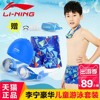 Li ning ребенок плавки мальчиков в больших детей ребенок купальный костюм плавание наряд ребенок студент подростков плавать установите оборудование, цена 1013 руб