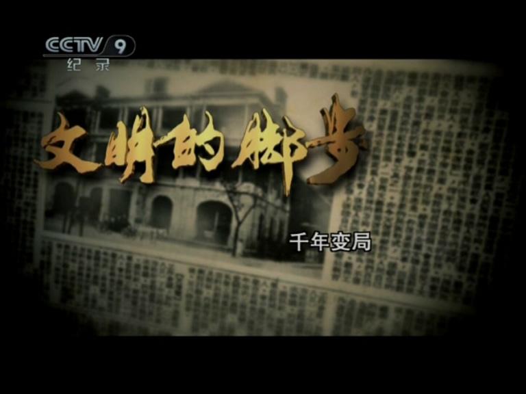CCTV9纪录片《文明的脚步.千年变局.20110101》第一集