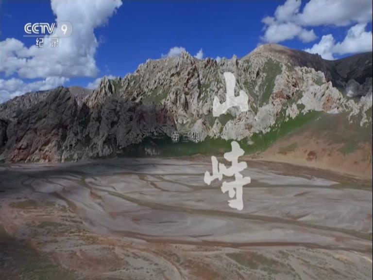 CCTV9纪录片《自然的力量.山峙.20170101》第二集
