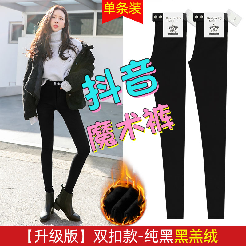 [UPGRADE VERSION PLUS VELVET] DOUBLE BUCKLE BLACK MAGIC PANTS
