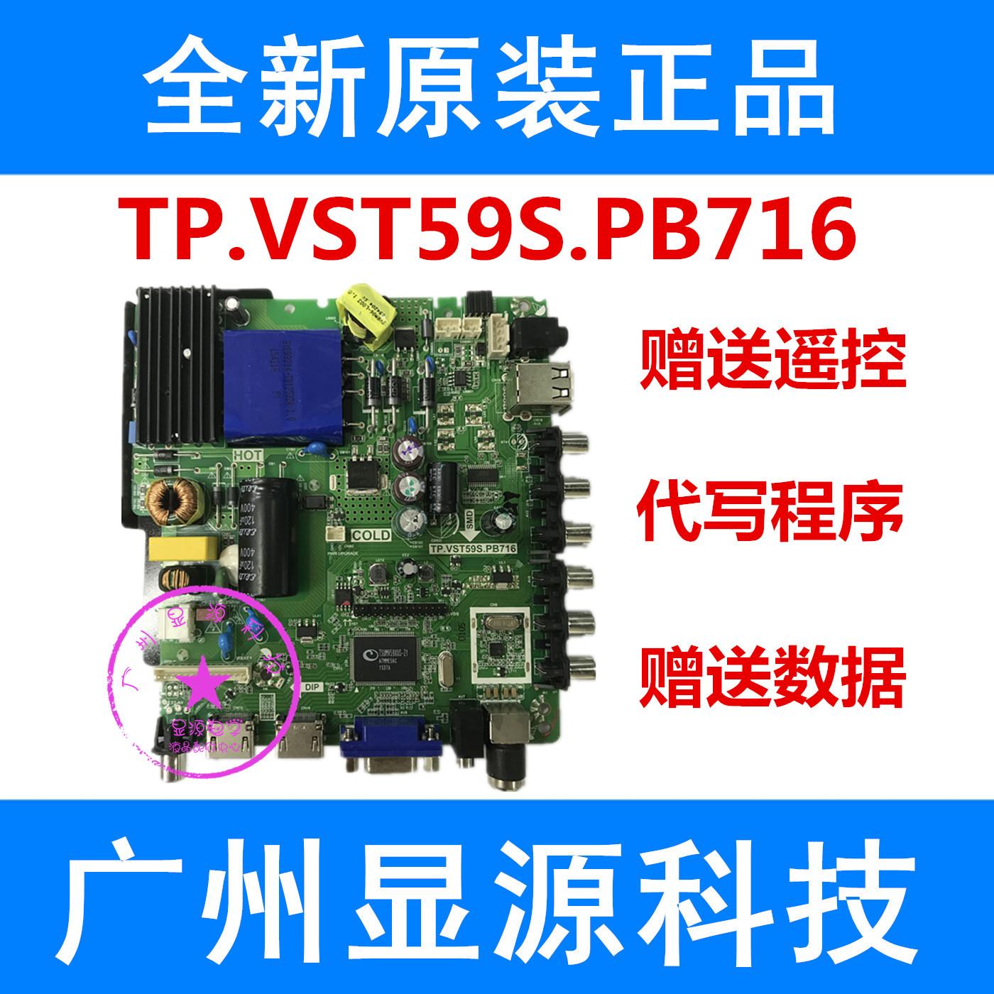 Brand new original Lehua TP V56 PB801 TP VST59S PB801 TP