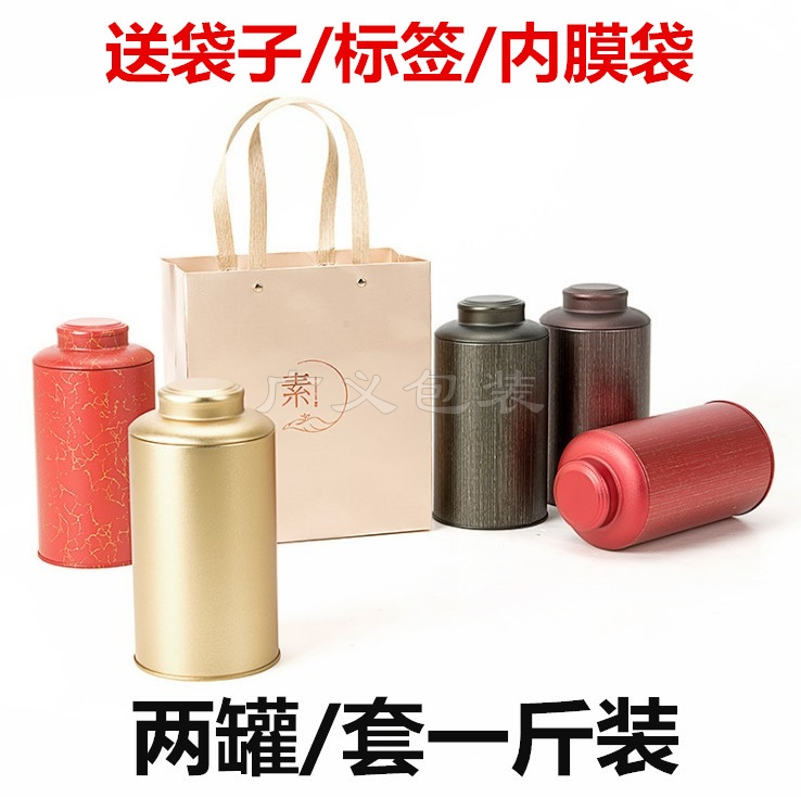 Universal tea cans flower tea cans gift box packaging tin cans 1 and a half pounds filled with round two barrels of a set of standard 籤 bags.