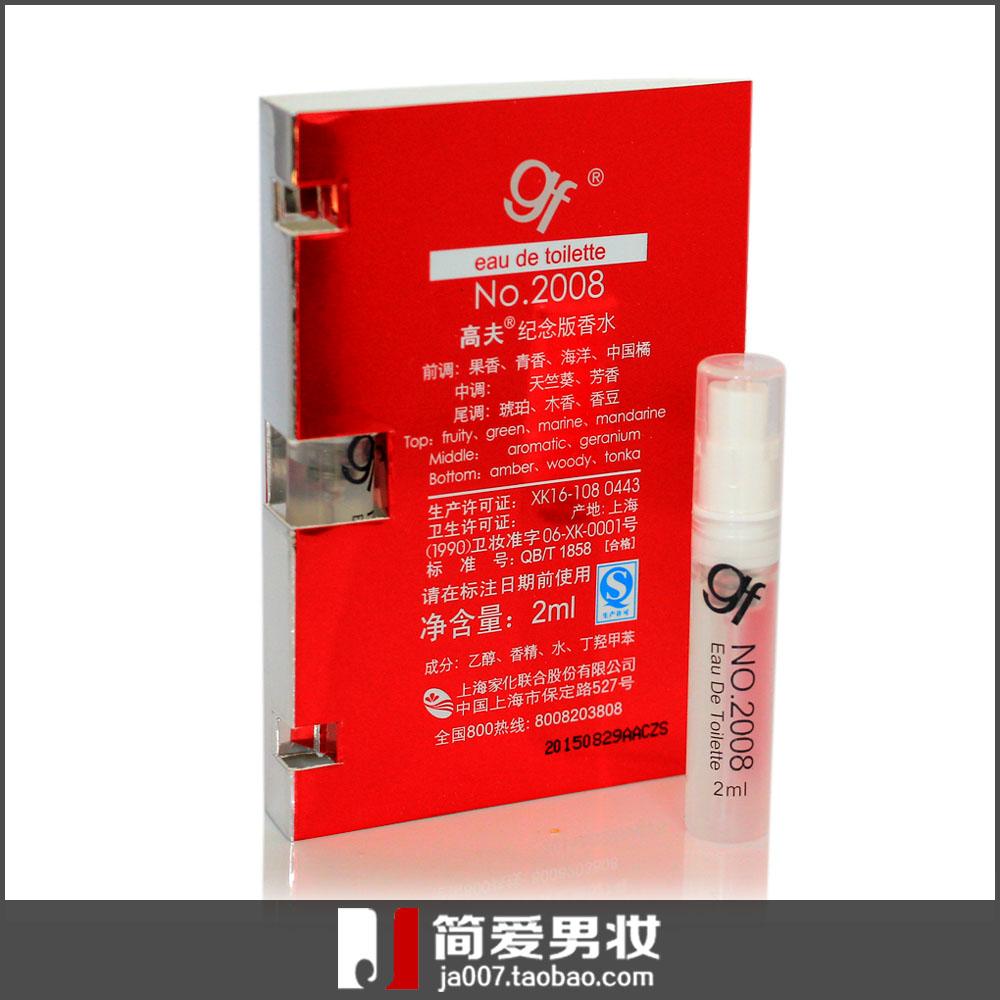 正品法国娜马仕dv男士女士香水试用装小样4ml试管香水持久留香淡
