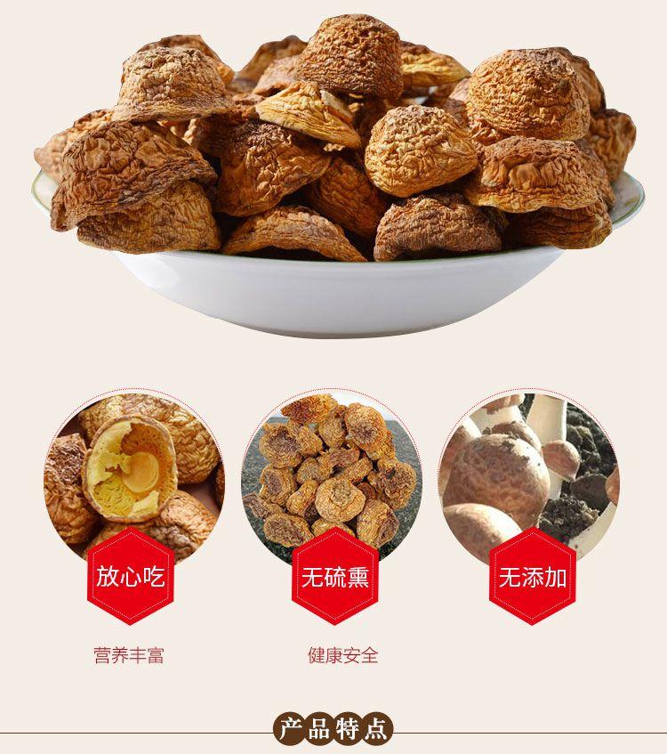 云南特产野生菌鬆茸菌干货特级精选野生菌干巴西菇帽菌类煲汤材料详细照片