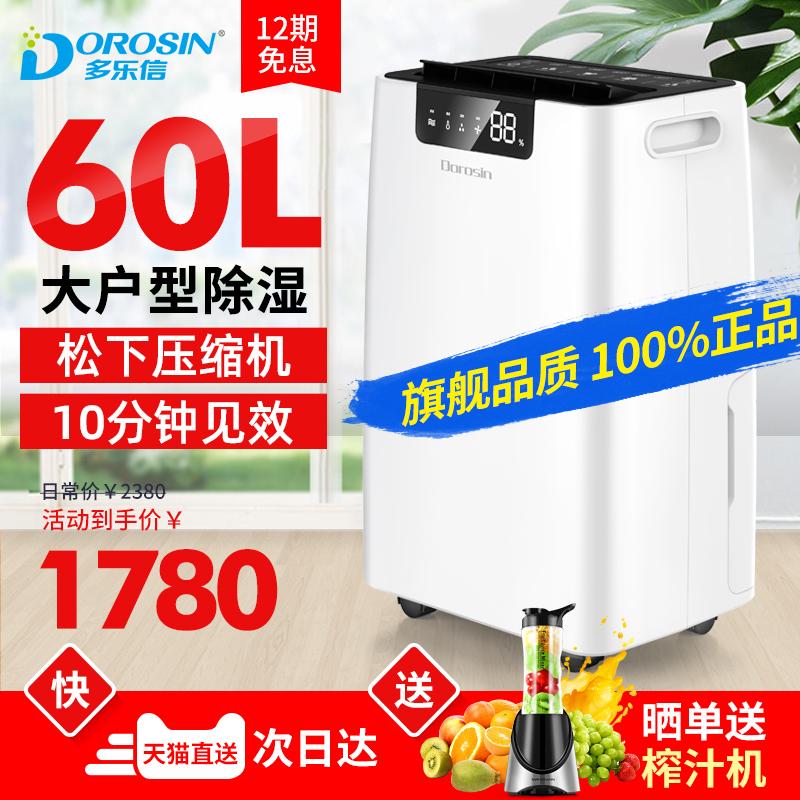 多乐信除湿机工业地下室家用抽湿机大功率吸湿别墅除湿器ER-660E