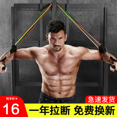 Elastic rope men's elastic band chest muscle training resistance to practice shoulder arm tensile fitness equipment home pull rope
