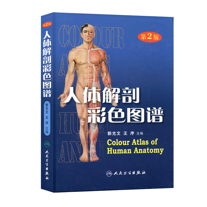 USD 23.35] Human health genuine human anatomy color Atlas second ...