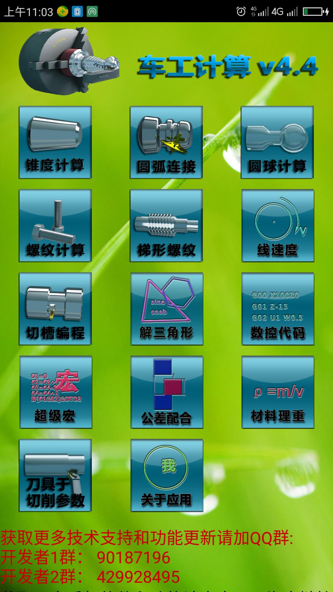 Turner calculation 6 4 CNC car Android mobile phone programming software  macro program programming app
