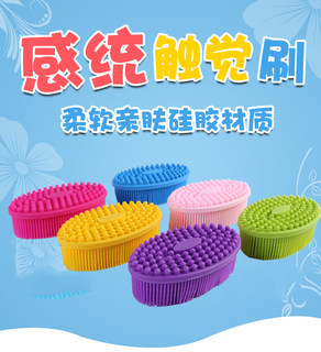 And the training of high-quality children's sense of EC brush massage bath brush massage brush Taiwan Kidd children wash tactile sense of touch ball