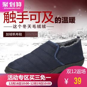 2017秋冬新款加绒休闲男鞋韩版运动鞋保暖棉鞋潮流板鞋帆布鞋