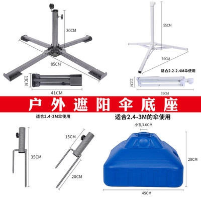 Outdoor parasol base sun umbrella stent bucket umbrella three-pointed umbrella towol water night market stall stand