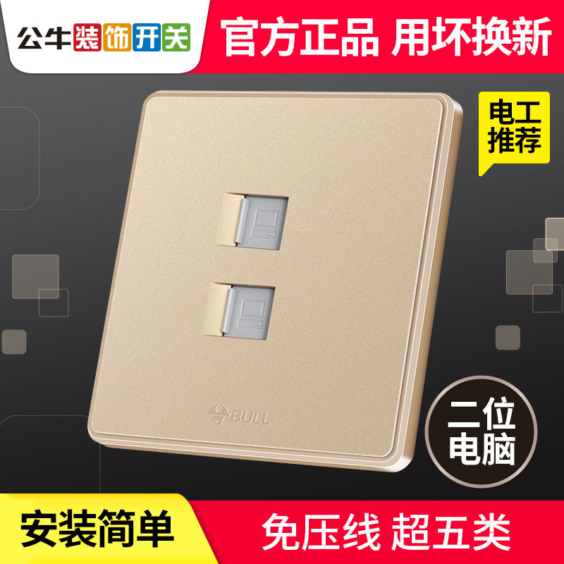 Bull G18 gold double cable socket two-bit Wall 86-type broadband information dual-computer dual-network interface Network panel