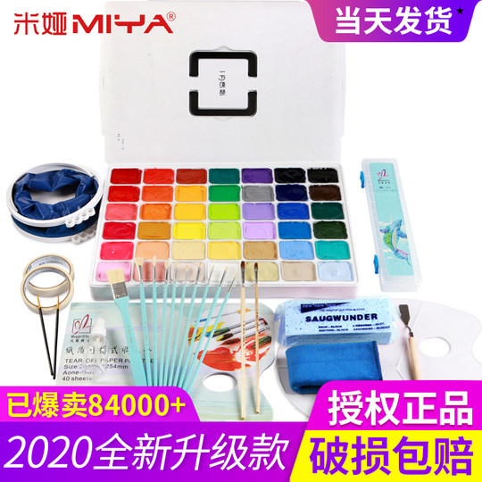 Miya Jelly Pigment 56 Color Miya Jelly Gouache Paint Tool Set 42 Color One Party Original Paint Box Color Beginner's Small Box Full Set of Joint Art Test Art Students Special Student Miya