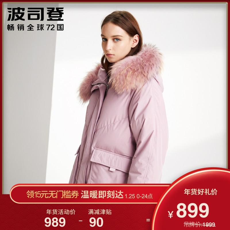 波司登羽绒服长款时尚毛领韩版宽松小香风保暖外套B90141544DS