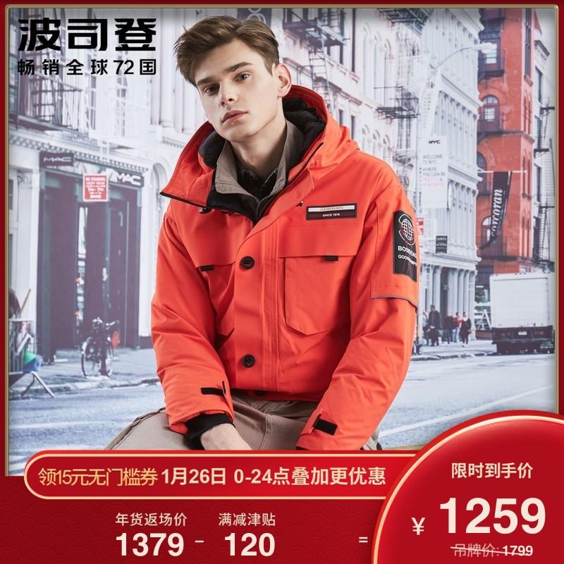 【设计师款】波司登男羽绒服鹅绒短款连帽冬装青年外套潮流时尚
