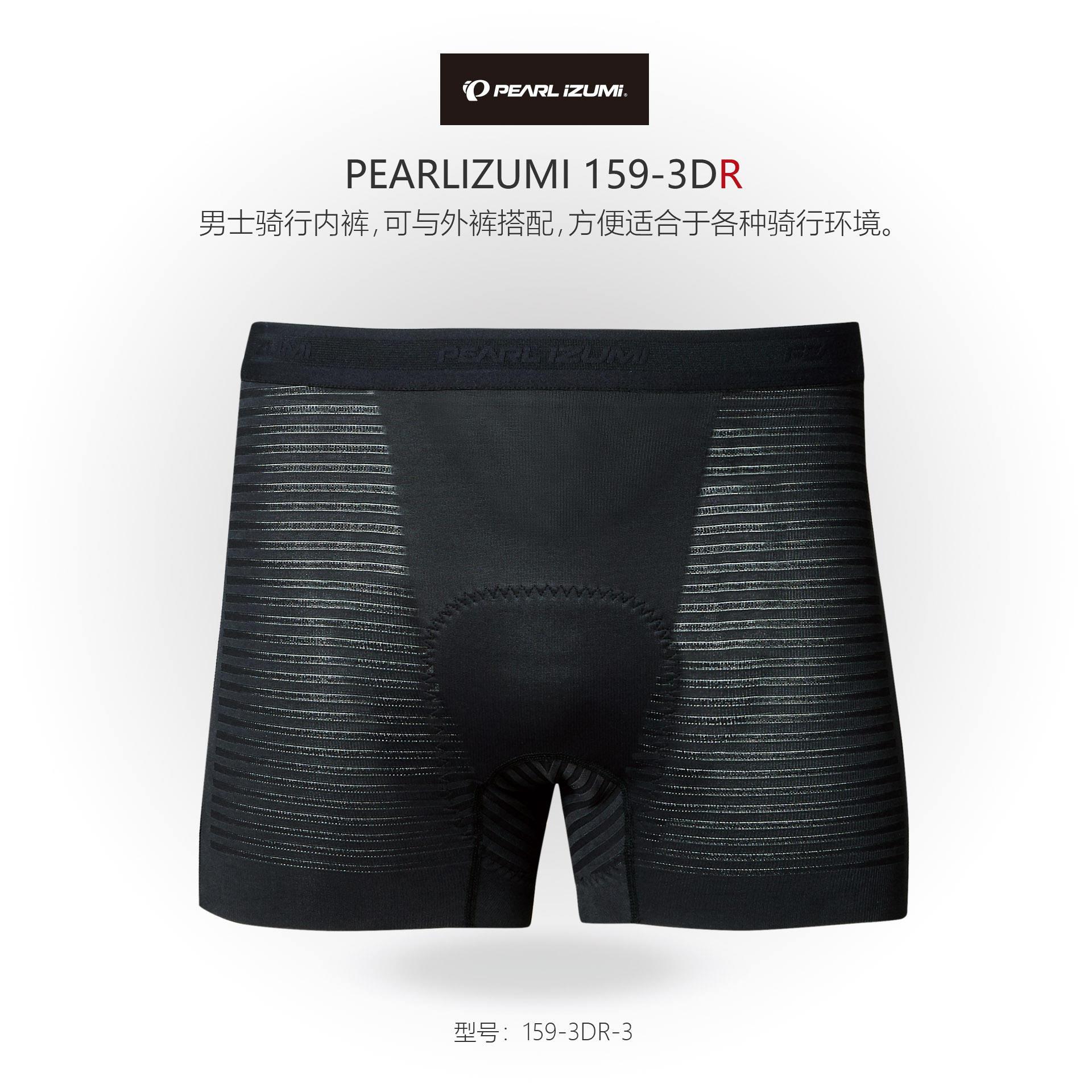 日本PEARLIZUMI一字米159-3DR骑行短裤骑行内裤