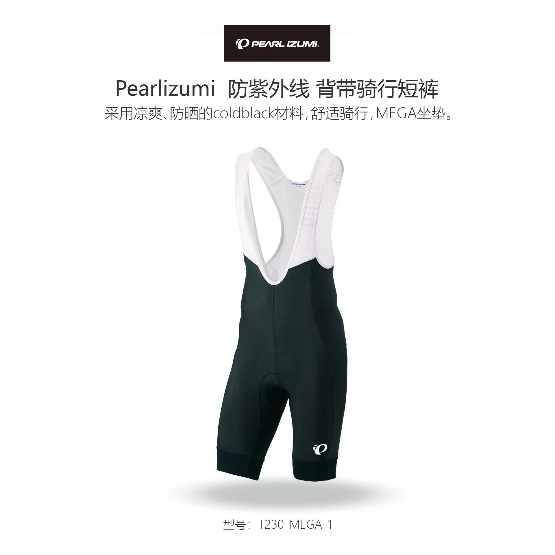 日本PEARLIZUMI一字米T230230MEGA背带夏季短裤骑行男士