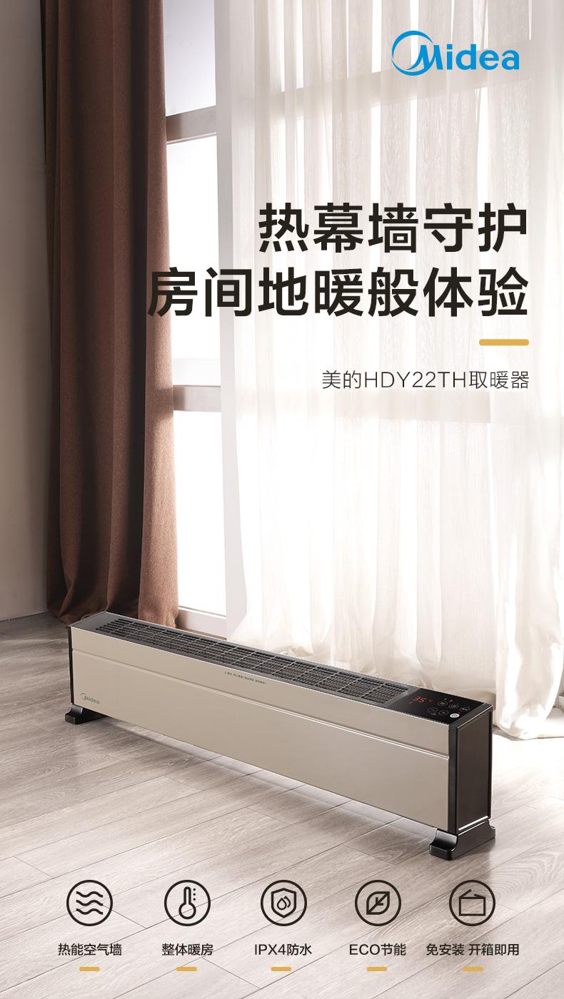 美的 HDY22TH 踢脚线取暖器 双重优惠折后¥329.6包邮 京东¥499