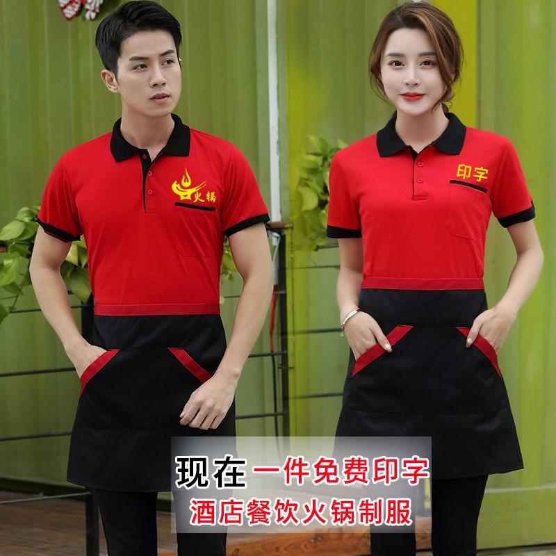 服务员工作服短袖t恤男夏季酒店餐饮火锅奶茶店工装T定制印logo