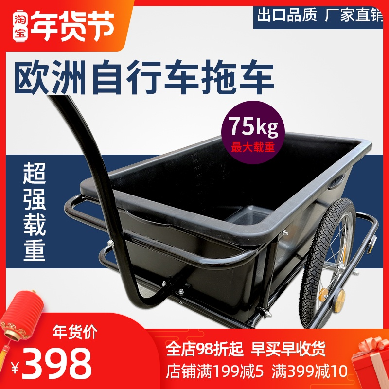 Mountaineering bicycle cart trailer riding cart load small tug bike tractor rear trailer trailer off-road travel