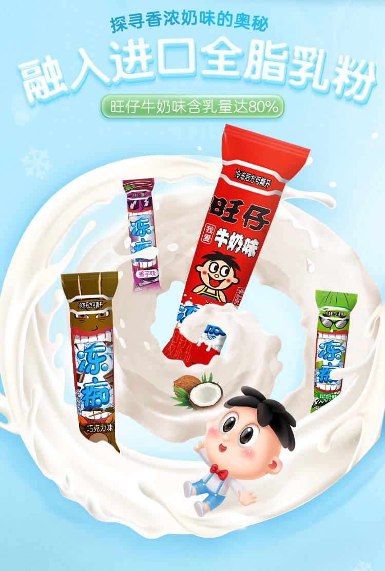 旺旺 旺仔牛奶味冻痴雪糕 85ml*8支 图2