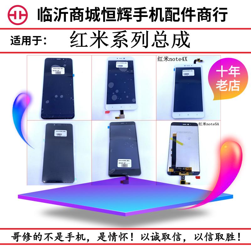 显示总成红米note4note4Xnote5note5A5Plus小米适用液晶屏幕