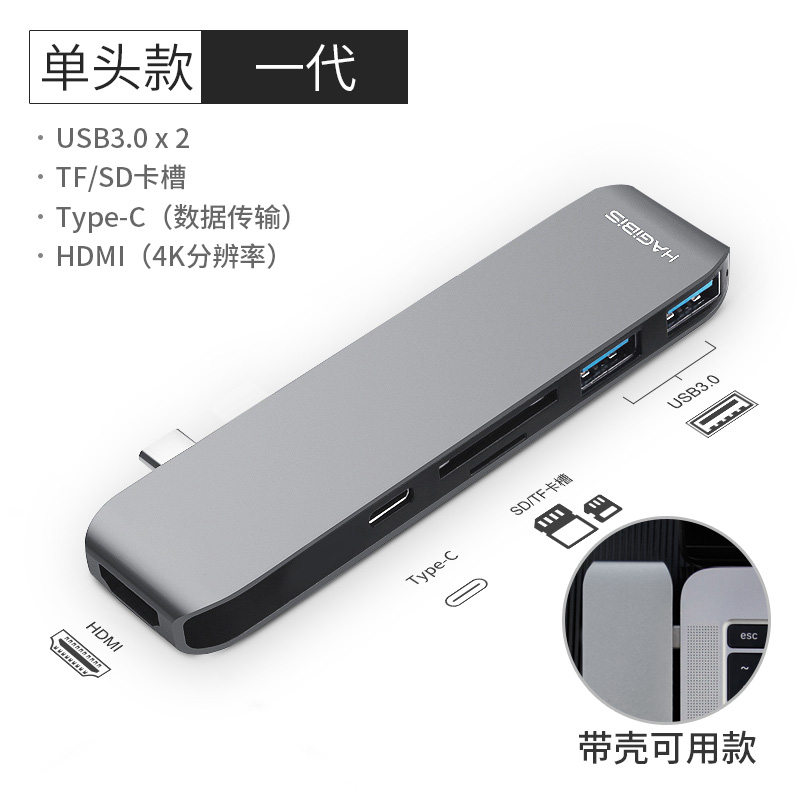[single head / shell available] 6 in 1: HDMI + SD / TF card + USB3.0 * 2+ Type-C