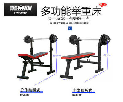 Multi-function weightlifting bed scorpion home fitness equipment bed scorpion folding barbell shelf stent simple