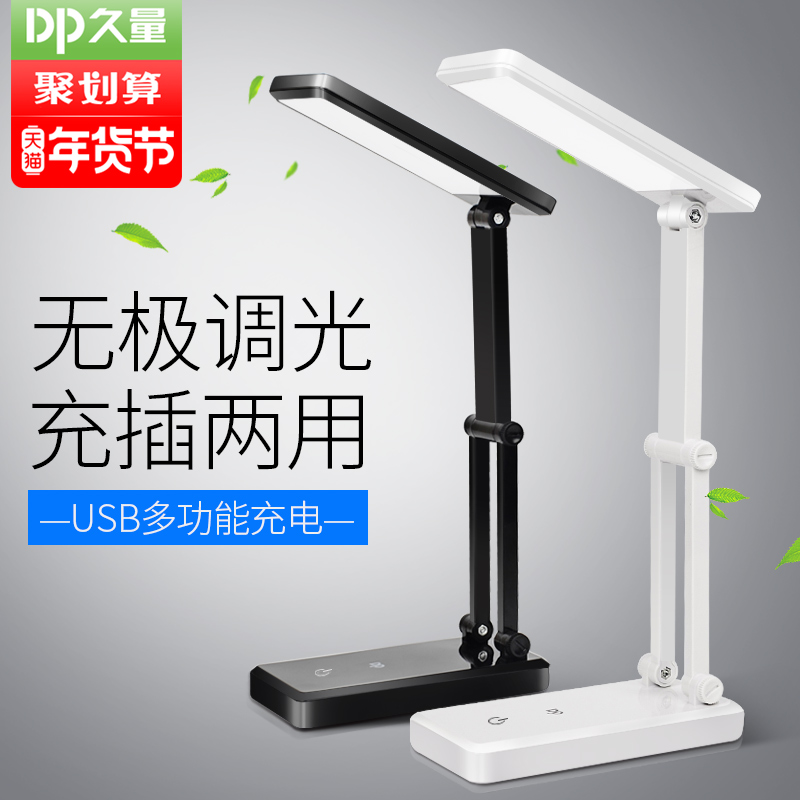 Long amount of rechargeable LED small table lamp children's learning dormitory desk folding eye mini energy-saving female