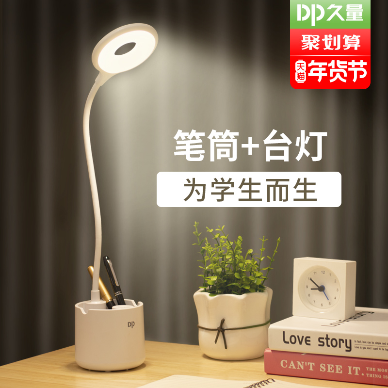 Long rechargeable lamp LED eye desk primary and secondary school students plug-in dual-use learning to read bedside small pen holder