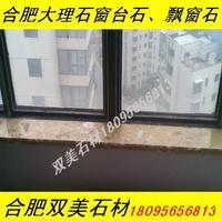Близко мачта мрамор окно тайвань камень эркер камень окно тайвань доска ( искусственный бугор камень )18095656813