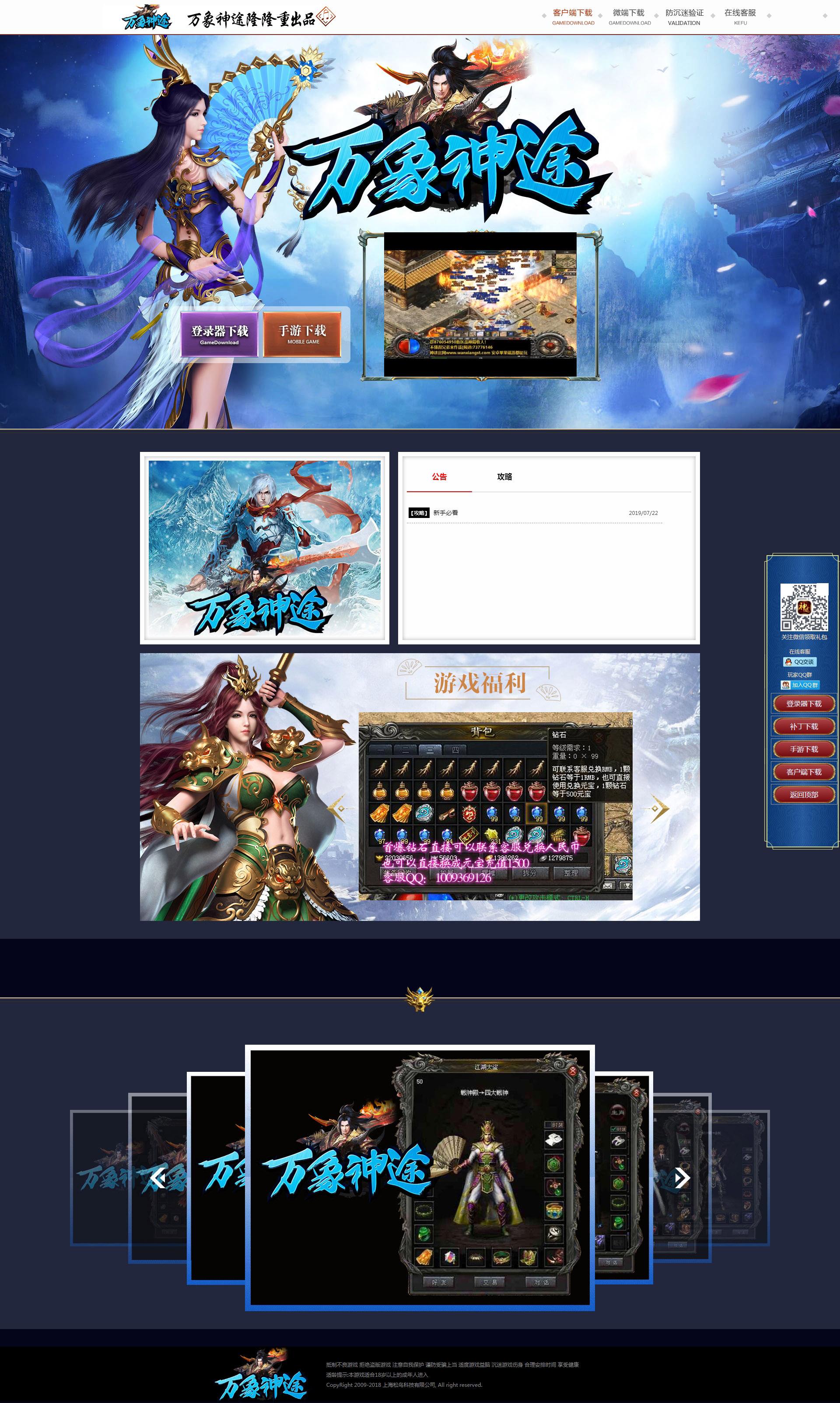 万像神途网站 游戏网模版ASP传奇神途源码 官网模板带后台